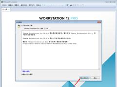 VMware軟件怎么在線更新?VMware軟件在線更新教程