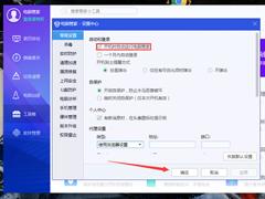 腾讯电脑管家开机不自动启动怎么办?腾讯电脑管家开机自动启动设置教程