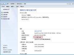 Win7系統位數在哪看?Win7旗艦版系統位數查看方法簡述