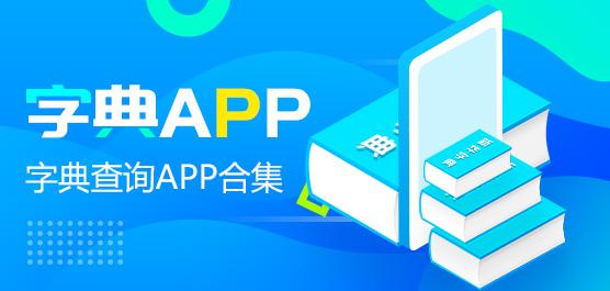 字典app有哪些?字典查询app合集