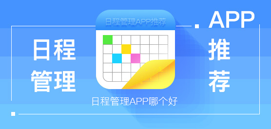 日程管理app
