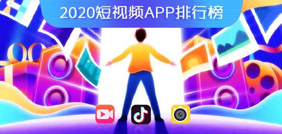 短视频App排行榜