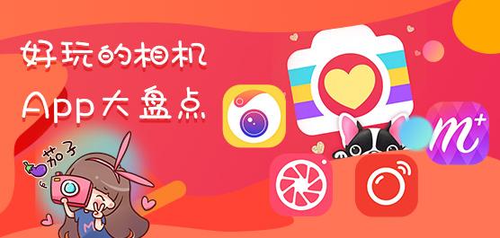 风格各异的相机App