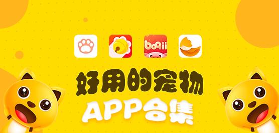 宠物app有哪些?