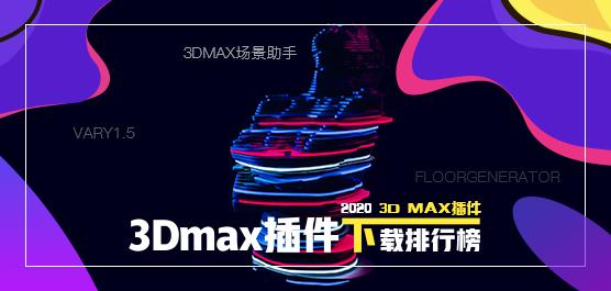 3Dmax插件哪个好用?3Dmax插件下载排行榜2020