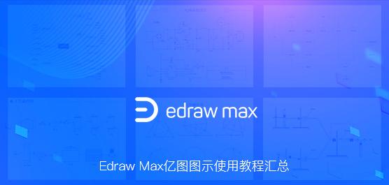 Edraw Max怎么用?