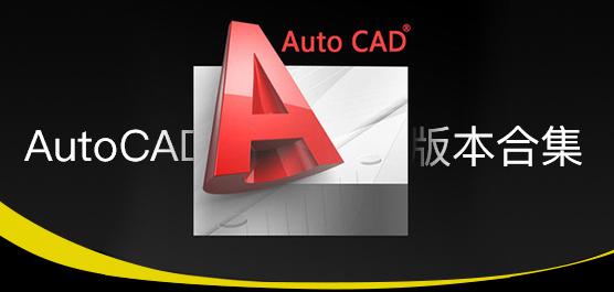 AutoCAD哪個版本好用?各版本AutoCAD下載合集