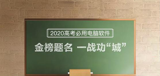 2020高考必用电脑软件 2020高考复习软件大全