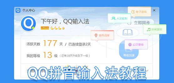 QQ输入法怎么用?