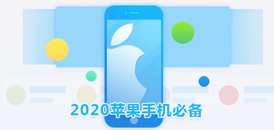 2020蘋果手機必備