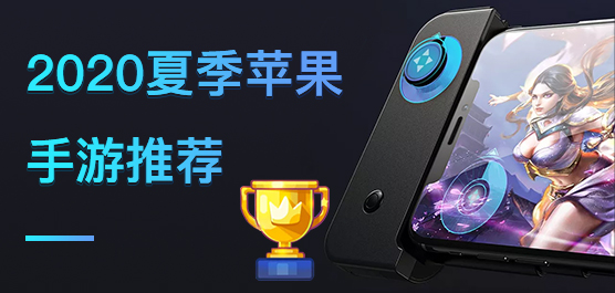 2020夏季苹果手游推荐