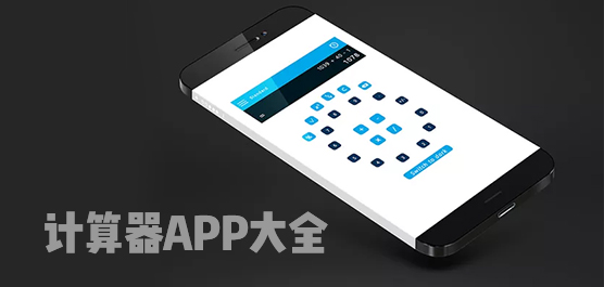 手机计算器app有哪些?