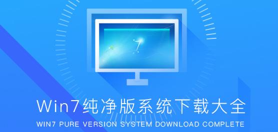win7純凈版系統下載
