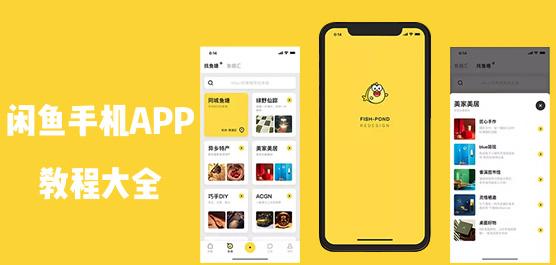 闲鱼手机app教程大全