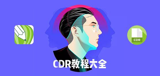 CorelDRAW入门教程 Cdr教程大全