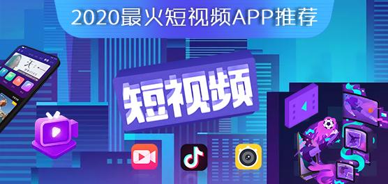 2020年最火短视频app推荐