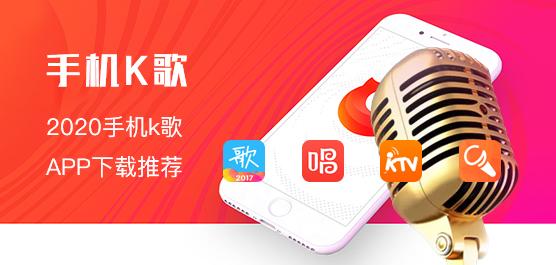 蘋果手機K歌軟件哪個好