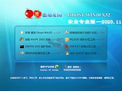 番茄花園 GHOST WIN10 32位安全專業版 V2020.11