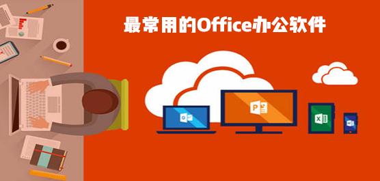 最常用的Office軟件有哪些?最常用的Office辦公軟件