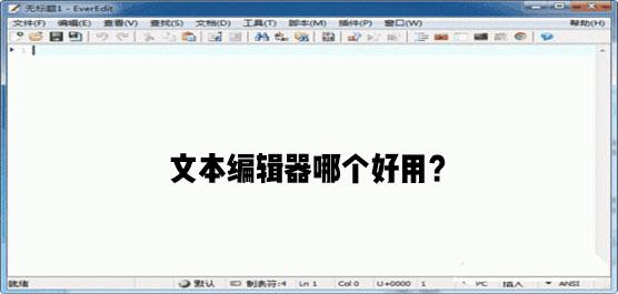 文本编辑器哪个好用