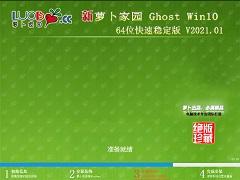 蘿卜家園 GHOST WIN7 X86 快速穩定版 V2021.01
