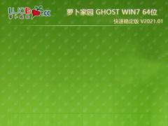 萝卜家园 GHOST WIN7 X64 快速稳定版 V2021.01