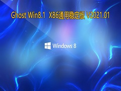 GHOST Windows8.1 32位系统通用稳定版 V2021.01
