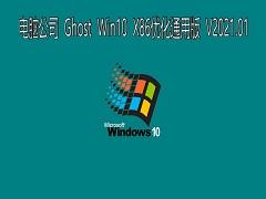 电脑公司 GHOST Windows10 32位系统优化通用版 V2021.01