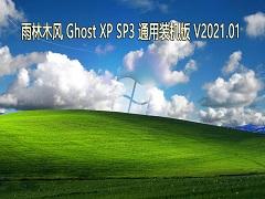 雨林木風 GHOST XP SP3 通用裝機版 V2021.01