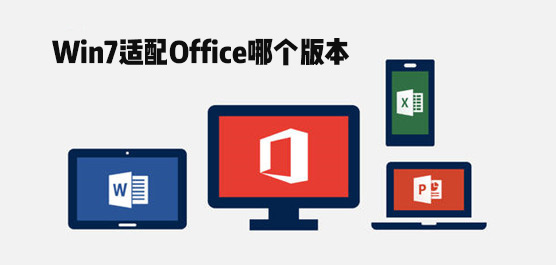 Win7适配Office哪个版别?合适Windows7的Office软件