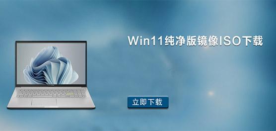 Win11纯净版镜像下载