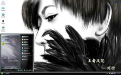 刘忻xp电脑主题包