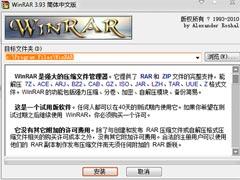 WinRAR 3.93 32bit 烈火汉化特别版