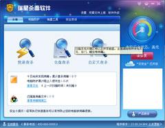 瑞星全功能安全软件 2011 23.00.56.41 永久免费版