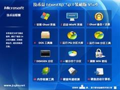 【大地作品】技術員 Ghost Xp Sp3 快速裝機版 V5.4