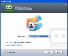AI Roboform Pro V7.7.4 多国语言特别版