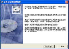 销售王家装预算报价软件 2005.10.005 特别版