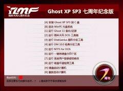 雨林木风 Ghost XP SP3 七周年纪念装机版