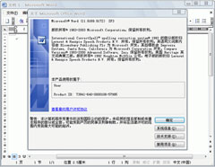 Microsoft Office 2003 SP3 五合一简体中文版(2012.8更新)