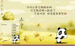 熊猫娃娃只见钱xp主题