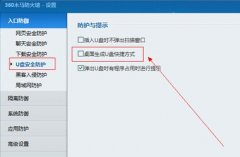 如何让U盘图标显示在Win7系统的桌面上