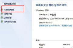 Windows8蓝牙图标不显示的原因分析