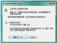 Win7宽带连接错误720的解决方法