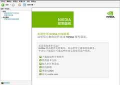 Win10下Nvidia控制面板无法打开的解决方法