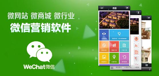 微信营销软件_微信营销软件哪个好