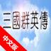 三國群英傳中文版