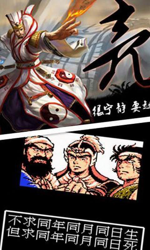 三国孔明传 v2.0
