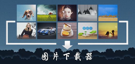 图片下载器_最新图片下载器免费下