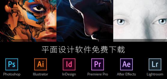 平面设计软件有哪些_主流平面设计软件免费下载