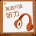 英语六级听力 v2.2.10.0211